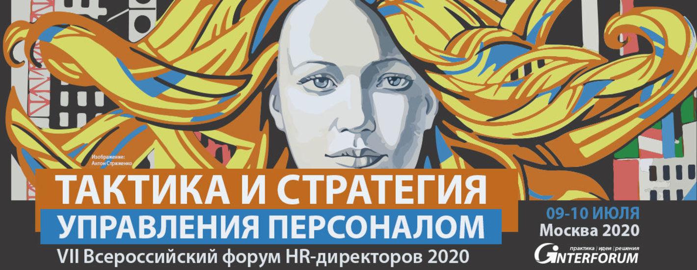 Тактика и стратегия управления персоналом 2020. VII Всероссийский форум профессионалов сферы HR