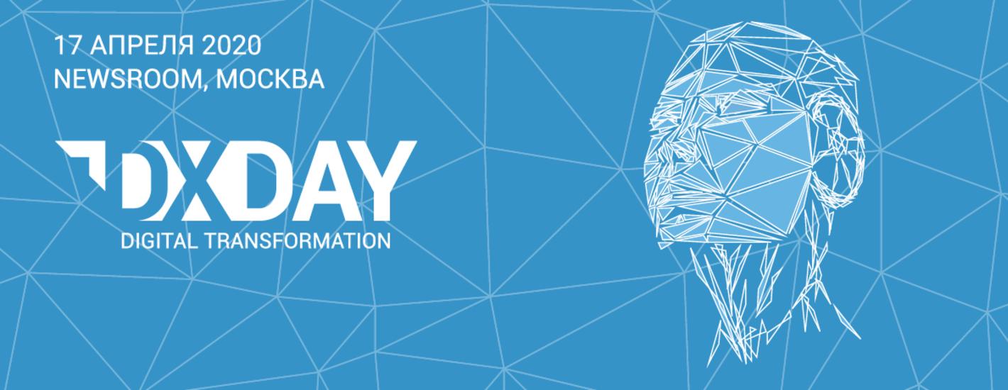 Онлайн DX DAY 2020 | Digital Transformation