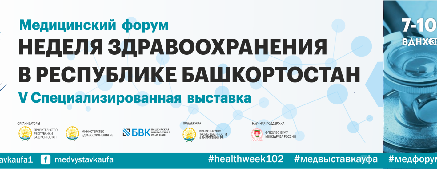форум-выставка Неделя здравоохранения в Республике Башкортостан