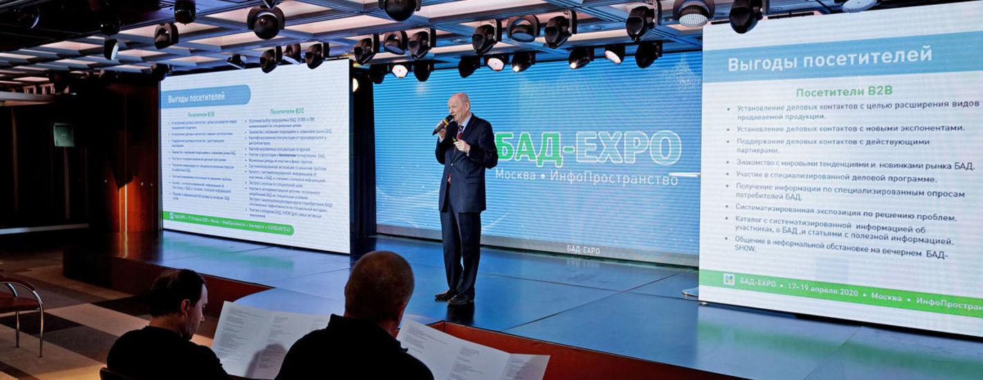 БАД-EXPO 17-19 апреля 2020г.