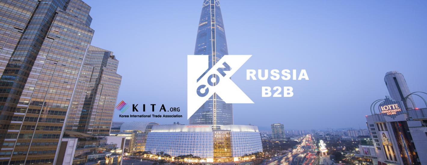 KCON 2020 RUSSIA B2B 1:1 Business Matching Program