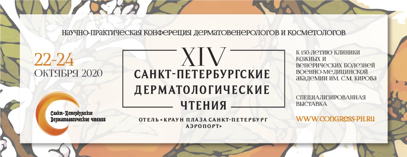 Научно-практическая конференция дерматовенерологов и косметологов и специализированная выставка XIV«Санкт-Петербургские дерматологические чтения»