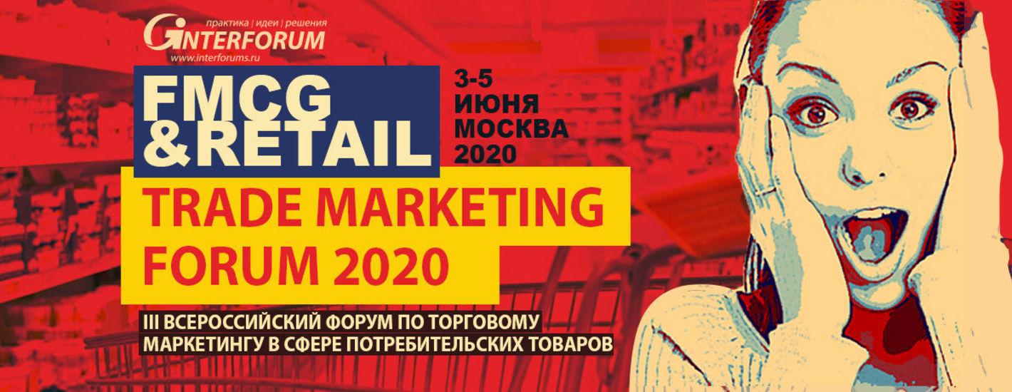 III Всероссийский форум по торговому маркетингу в сфере потребительских товаров FMCG & RETAIL TRADE MARKETING FORUM 2020