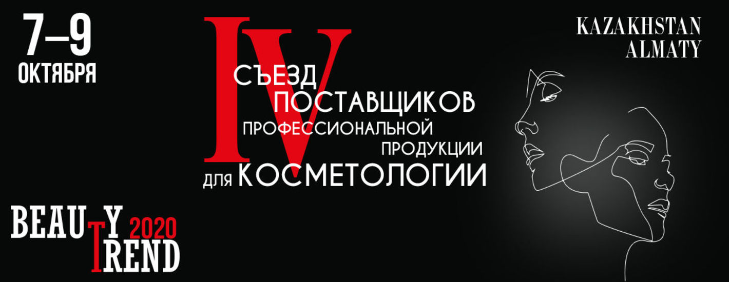 IV съезд фирм-поставщиков профессиональной продукции для косметологии