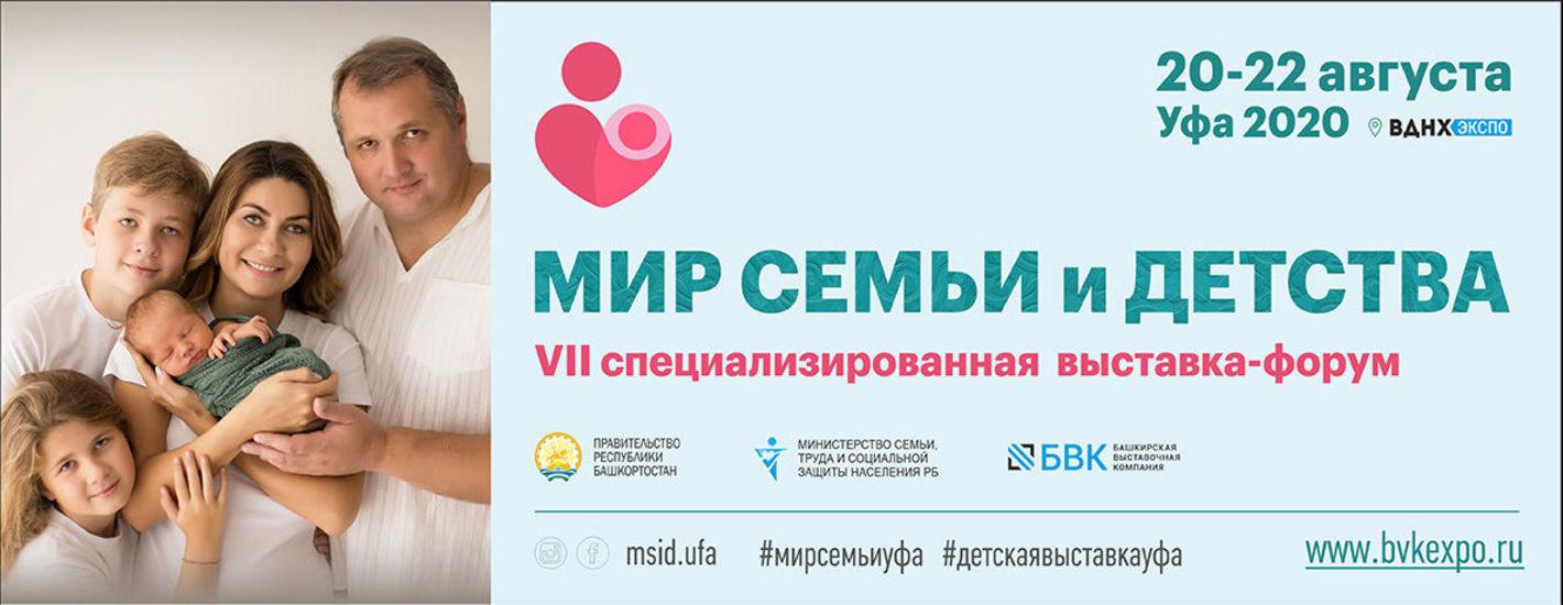 МИР СЕМЬИ И ДЕТСТВА.7-ая специализированная выставка-форум
