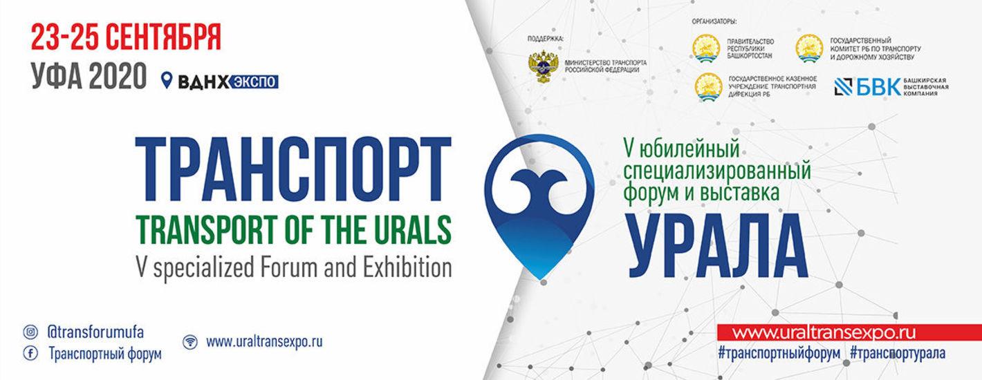 5-й Юбилейный форум-выставка