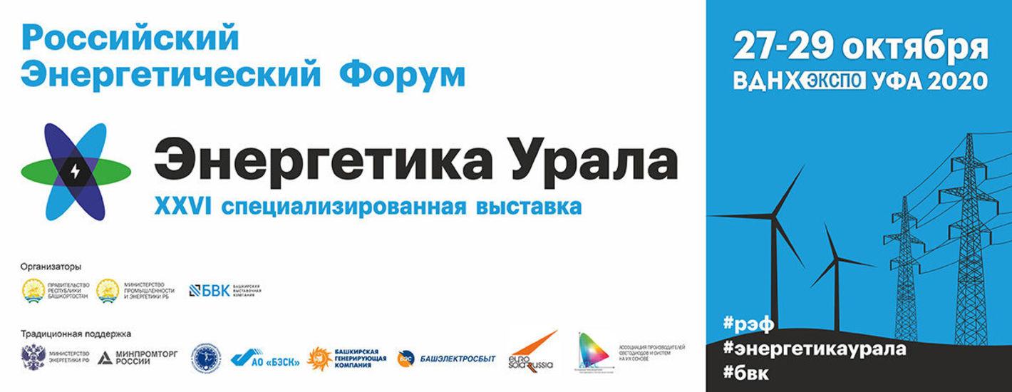 специализированная выставка Энергетика Урала