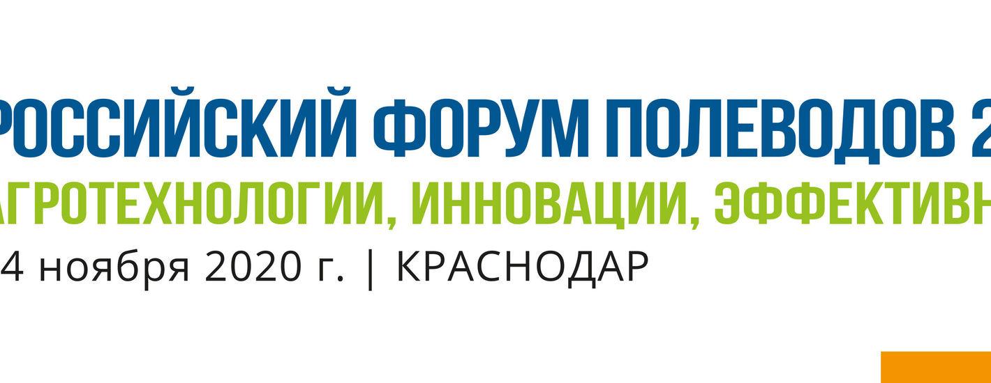 Российский форум полеводов 2020