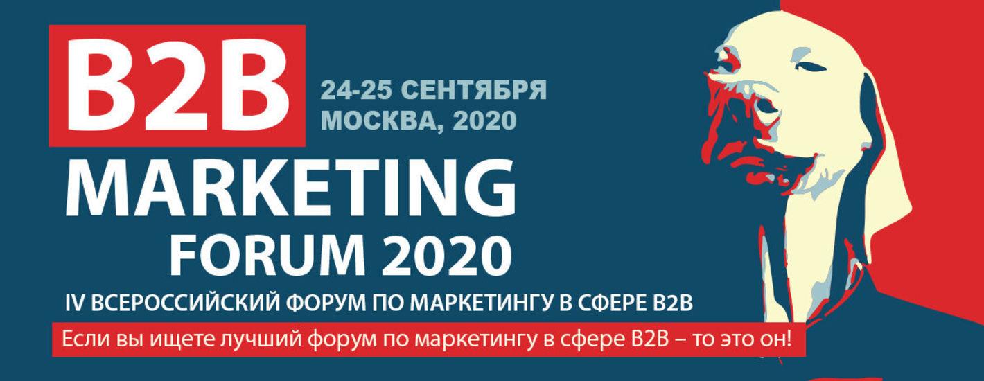 B2B MARKETING FORUM 2020, IV Всероссийский форум по маркетингу в сфере B2B