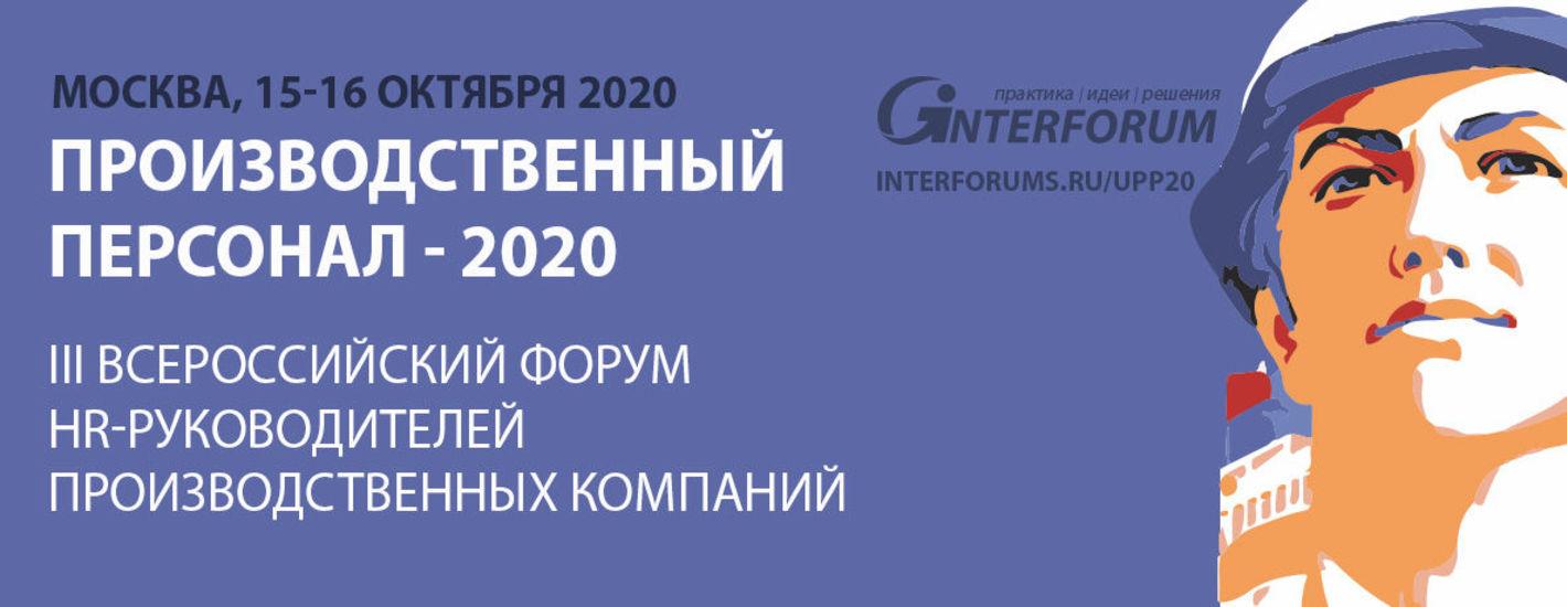 Производственный персонал 2020, III Всероссийский форум HR-руководителей производственных компаний