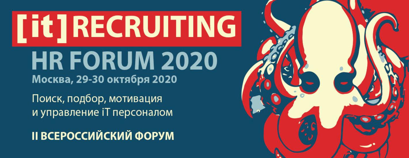 II Всероссийский HR форум по подбору и мотивации iT персонала IT RECRUITING - HR FORUM 2020