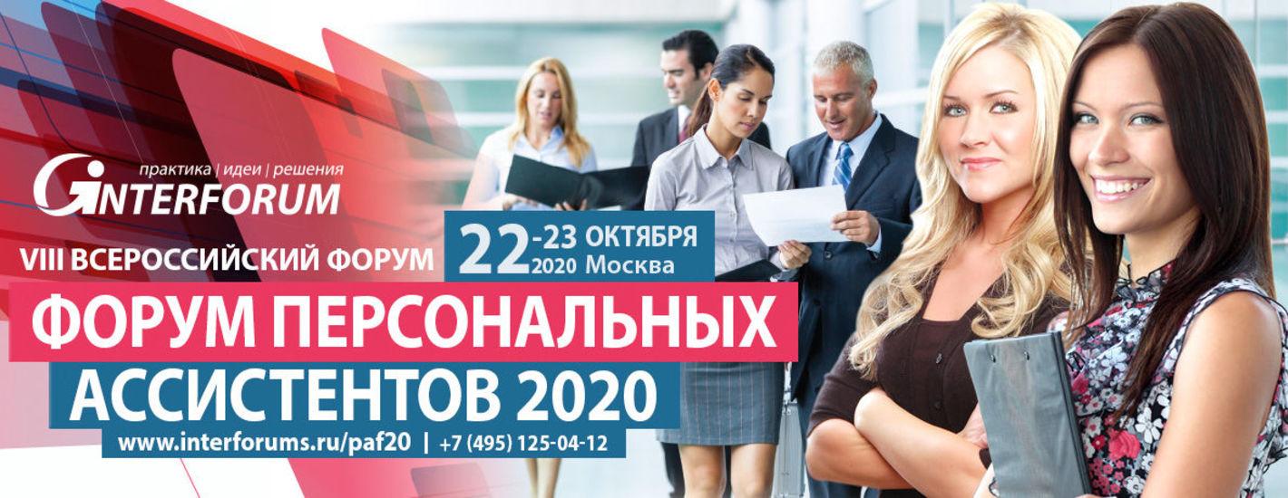 VIII Всероссийский Форум ассистентов, помощников и секретарей первых лиц компаний