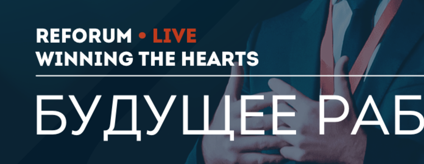 Онлайн-конференция REFORUM • LIVE 2020: БУДУЩЕЕ РАБОТЫ