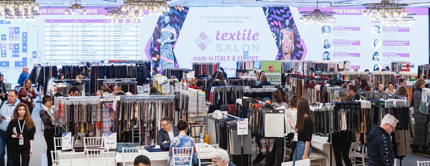 6-я Экспозиция тканей и фурнитуры для производства одежды Textile Salon
