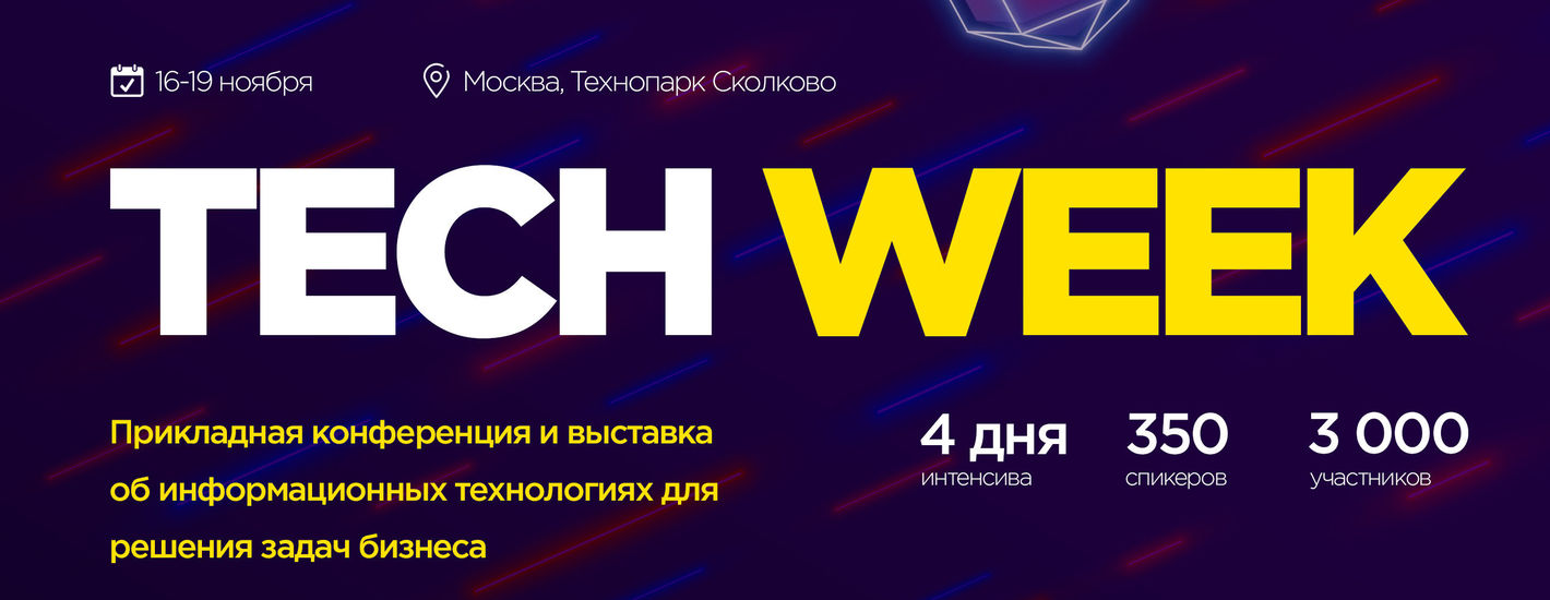 Russian Tech Week 2020
