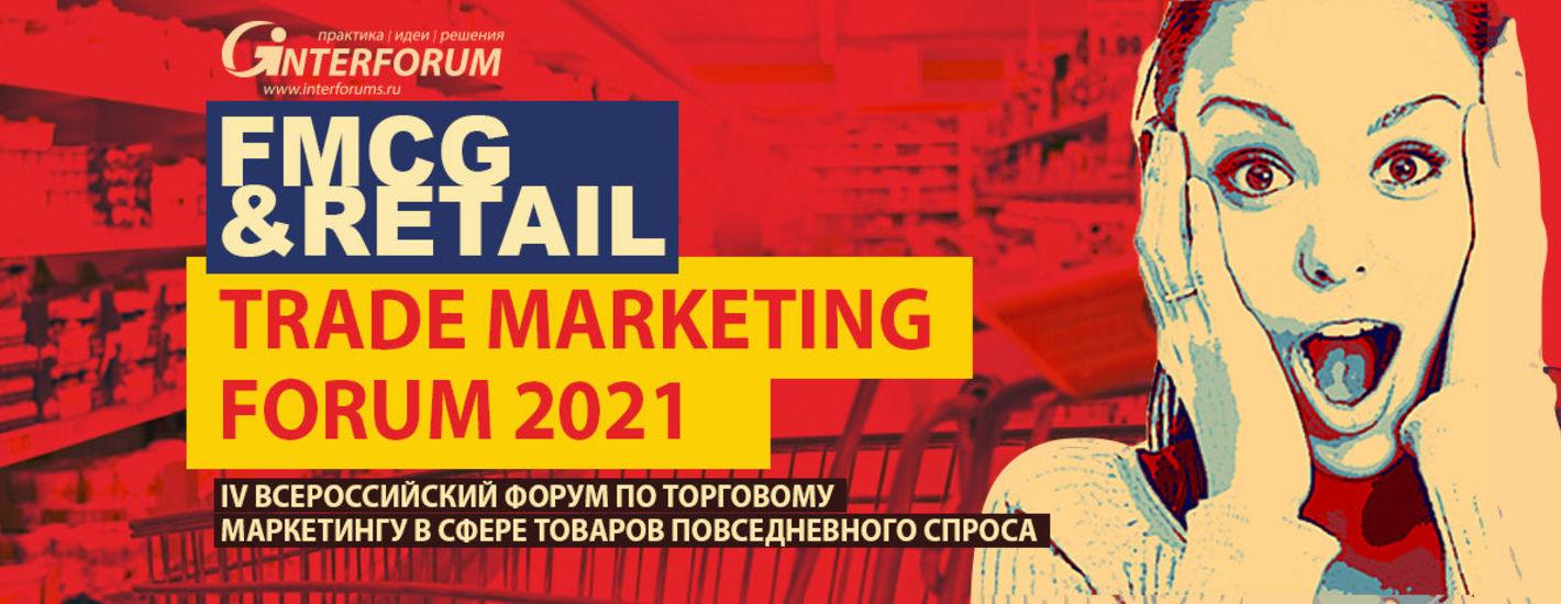 FMCG & RETAIL TRADE MARKETING FORUM 2021 IV Всероссийский форум по торговому маркетингу в сфере товаров повседневного спроса.