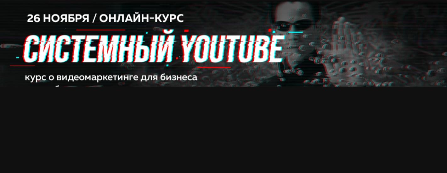 Курс «Системный YouTube»