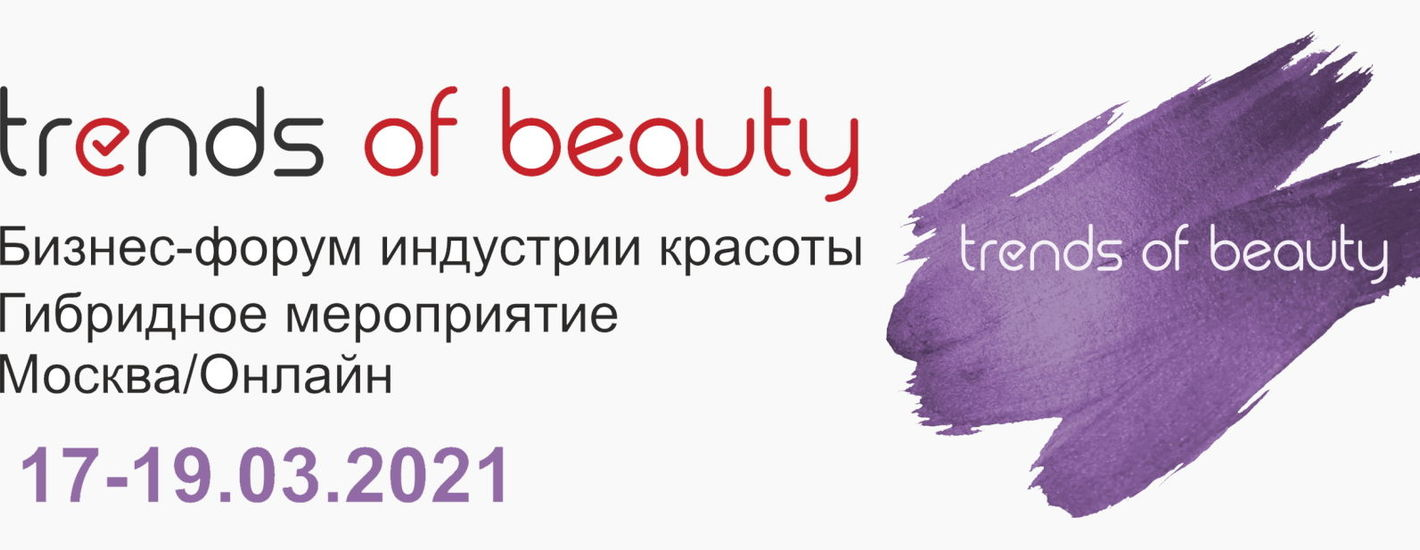 "Trends of Beauty 2021 ""Аметистовая Орхидея"""