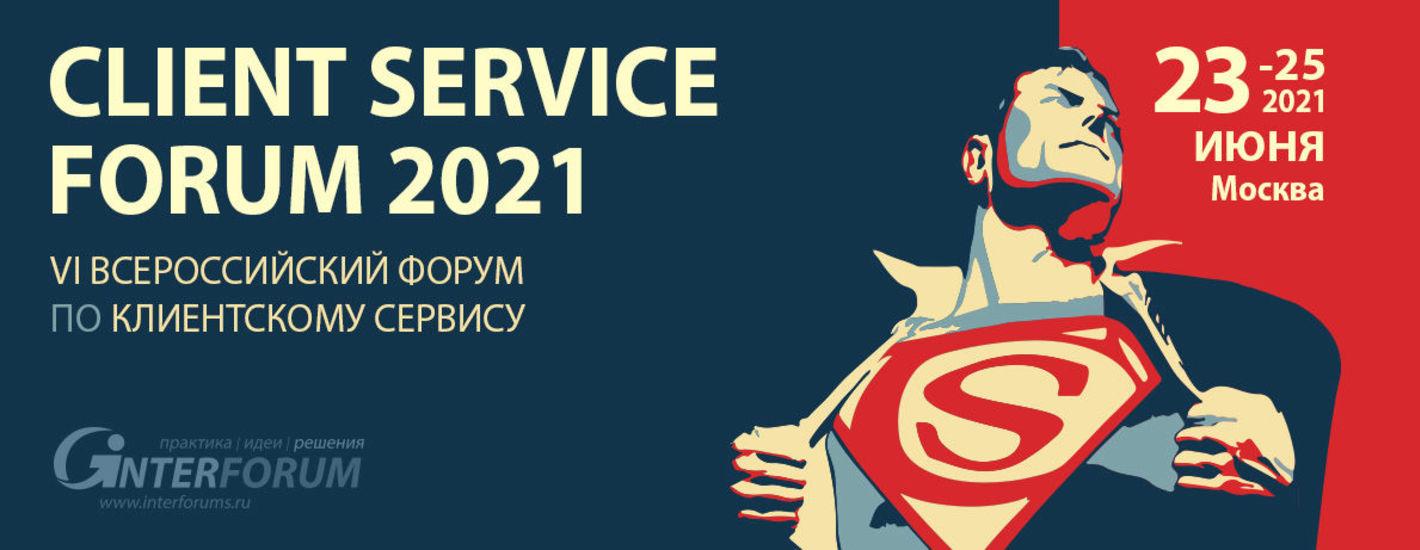 CLIENT SERVICE FORUM 2021 VI Всероссийский форум по клиентскому сервису