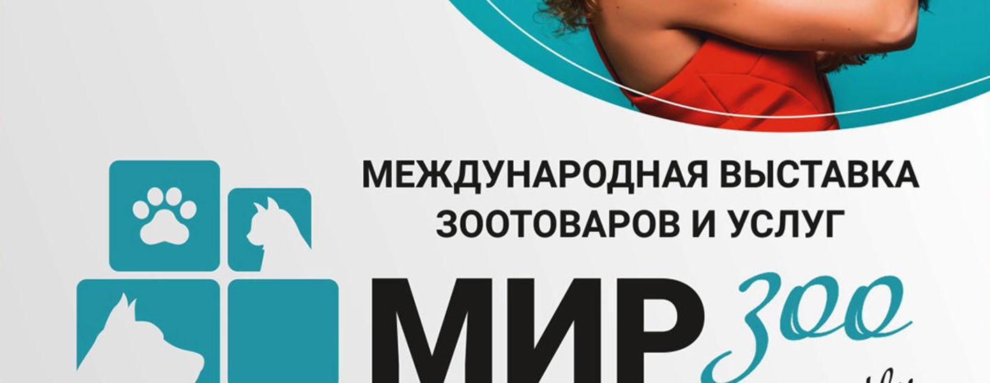 Международная специализированная выставка зоотоваров и услуг «МирЗоо»