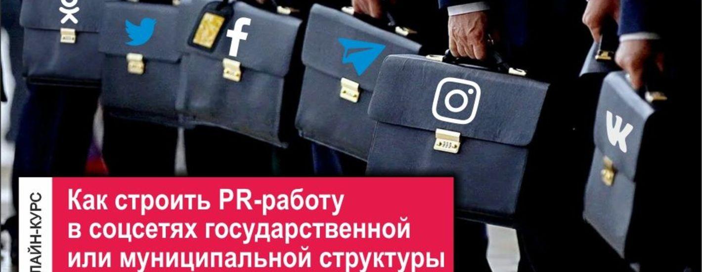 Связи с общественностью в социальных сетях для государственных структур