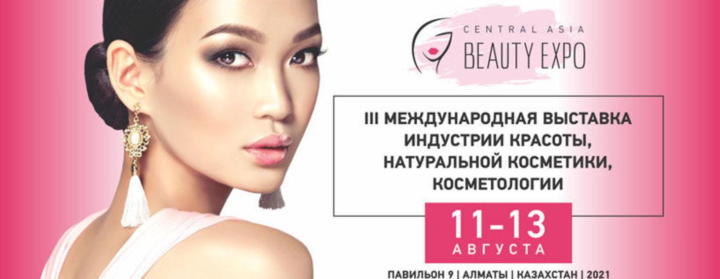 III Международная Выставка красоты, косметики, косметологии и натуральной косметики  CENTRAL ASIA BEAUTY EXPO