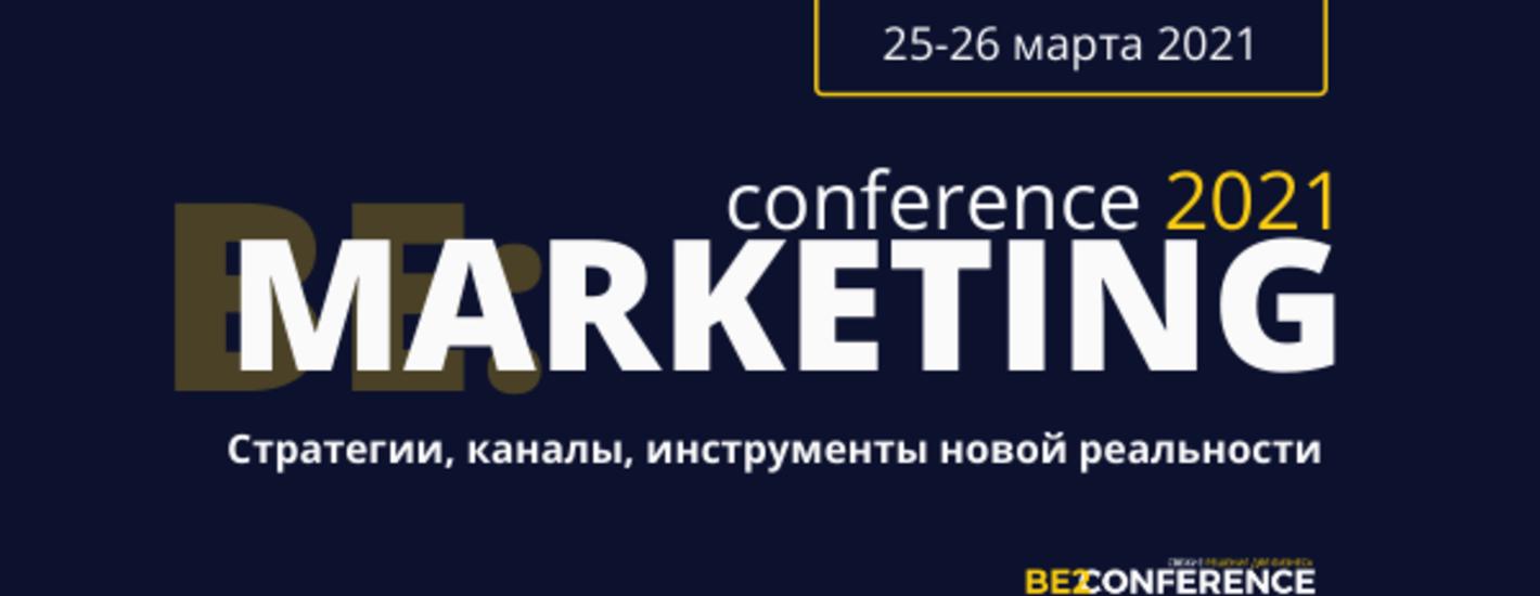 Маркетинг Конференция BE: MARKETING CONFERENCE 2021. Стратегии, каналы, инструменты новой реальности