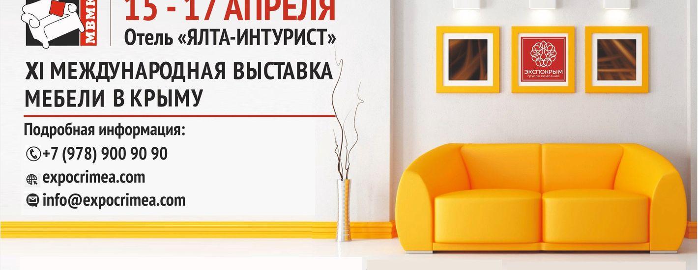 X Юбилейная Международная Выставка Мебели в Крыму