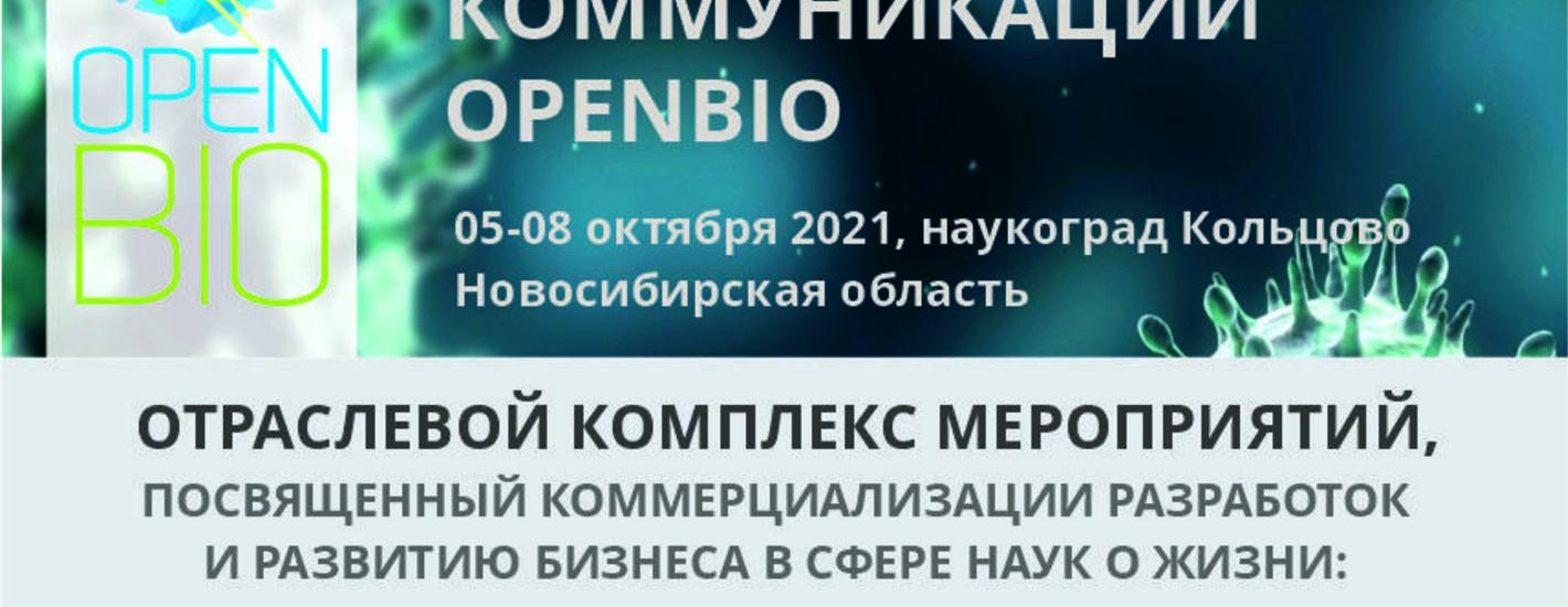 Комплекс мероприятий в области биофармацевтики и биотехнологии OpenBio-2021
