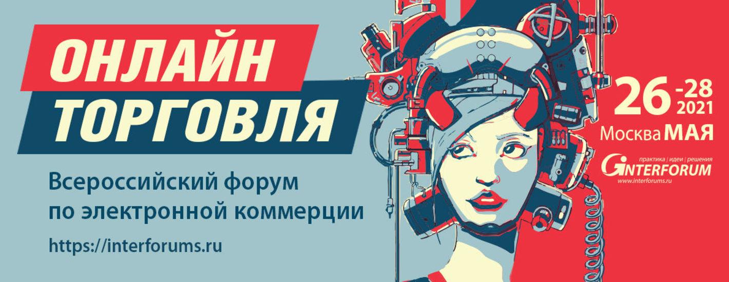Онлайн торговля 2021   Всероссийский форум по электронной коммерции