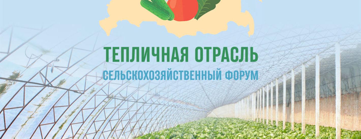 II сельскохозяйственный форум «Тепличная отрасль - 2021»