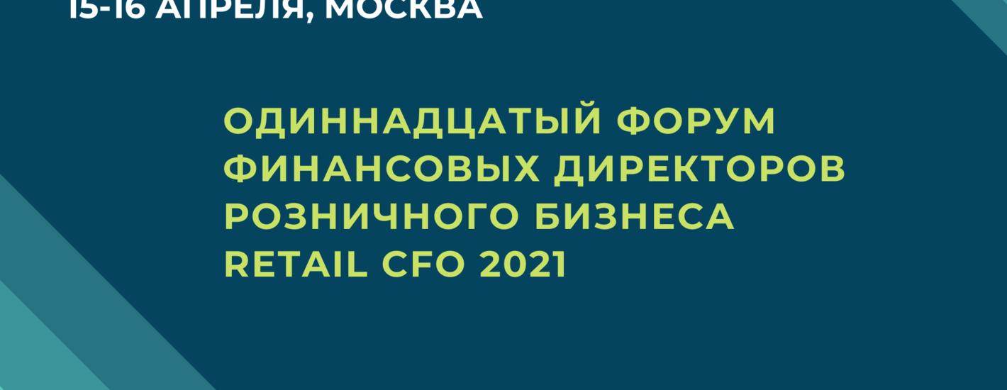 Одиннадцатый форум финансовых директоров розничного бизнеса Retail CFO 2021
