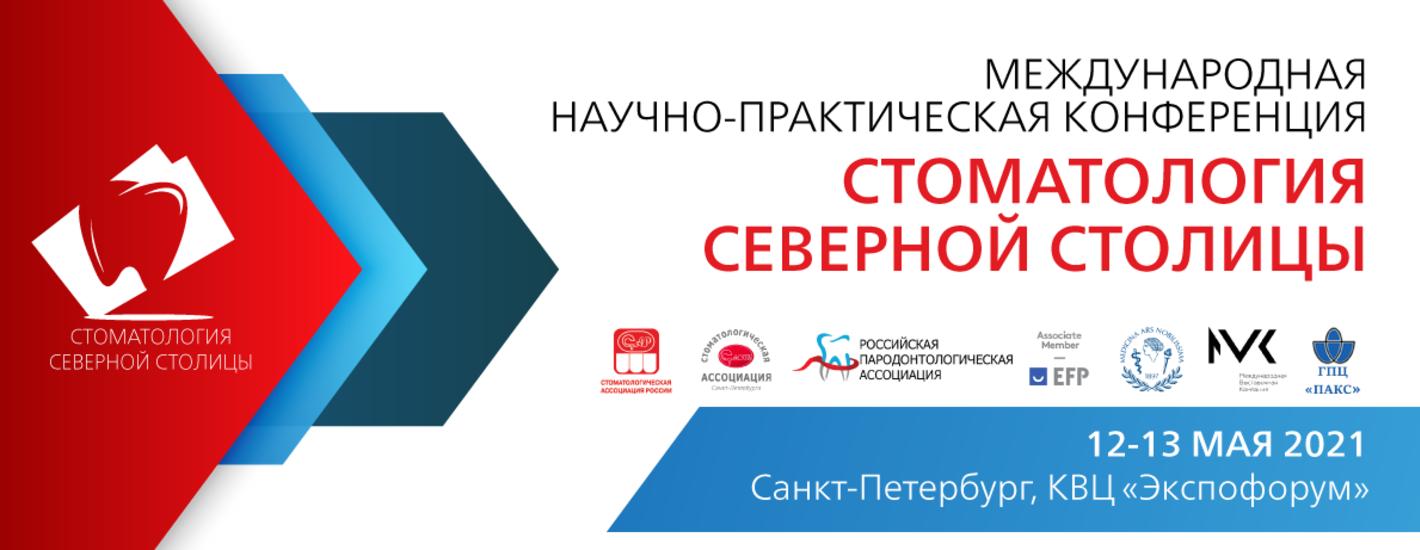 Международная научно-практическая конференция «СТОМАТОЛОГИЯ СЕВЕРНОЙ СТОЛИЦЫ»