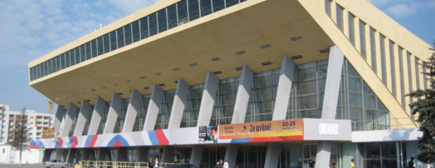 Волгоградский Дворец спорта профсоюзов