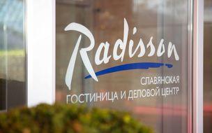 Рэдиссон Славянская Гостиница и Деловой Центр